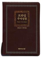NEW 새찬송가 프라임 주석성경 대 합본 (색인/이태리신소재/지퍼/브라운)
