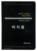 NEW 큰글씨 성경전서 새찬송가 중 합본 - 비치용(이태리신소재/무지퍼/색인/검정/NKR73THU)