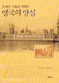 부패한 사회를 개혁한 영국의 양심 - 윌리엄 윌버포스의 생애
