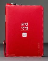 NKR 비전성경 특미니 합본(색인/천연가죽/지퍼/빨강)