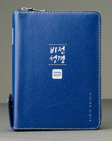 NKR 비전성경 특미니 합본(색인/천연가죽/지퍼/파란색)