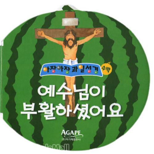 예수님이 부활하셨어요
