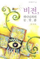 비전, 하나님과의 눈맞춤 -신앙과 생활 시리즈 40