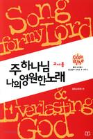 주 하나님 나의 영원한 노래 : 시가서 연구 (교사용) - 중고등부 시리즈 심화코스9