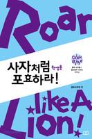 사자처럼 포효하라: 선지서 연구 (학생용) - 중고등부 시리즈 심화코스10