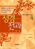 성경전과 누가복음 - 드로아 성경연구 시리즈 4