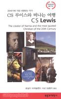 CS 루이스와 떠나는 여행 - 20세기에 가장 사랑받는 작가