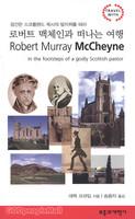 로버트 맥체인과 떠나는 여행 - 경건한 스코틀랜드 목사의 발자취를 따라