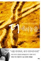 더 내려놓음 - 내 인생의 가장 소중한 은혜 (2008 올해의 신앙도서)