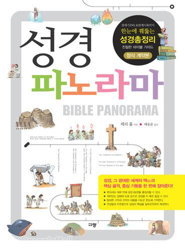 성경 파노라마  - 한눈에 꿰뚫는 성경총정리!!