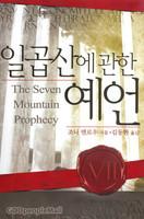 일곱 산에 관한 예언