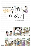 뚱딴지 작가 김우영의 만화 신학이야기