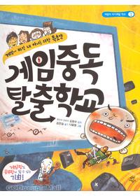 게임중독 탈출학교 - 어린이 자기계발 학교 7