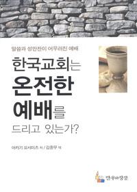 한국교회는 온전한 예배를 드리고 있는가?