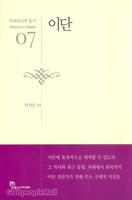 이단(목회와신학총서 신학 07)