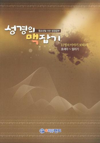 성경의 맥잡기 - 12명의 이야기 보따리 (호세아~말라기)