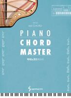 피아노코드 마스터