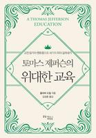 [개정판] 토마스 제퍼슨의 위대한 교육