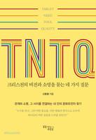 TNTQ - 크리스천의 비전과 소명을 묻는 네 가지 질문