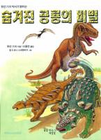 [개정판] 듀안 기쉬 박사가 밝히는 숨겨진 공룡의 비밀