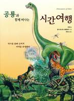 [개정판] 공룡과 함께 떠나는 시간여행