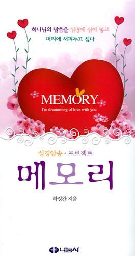 메모리 - 성경암송 프로젝트