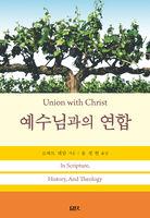 예수님과의 연합