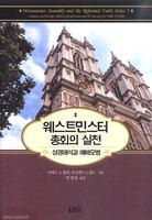 웨스트민스터 총회의 실천 : 성경해석과 예배모범