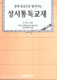 성서 통독 교재 (신약편)