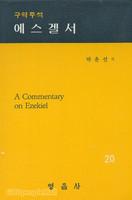 에스겔서 - 박윤선 성경주석 20 (보급판)
