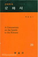 로마서 - 박윤선 성경주석 29 (보급판)