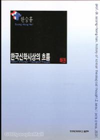 한국신학사상의 흐름 (하)