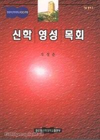 신학영성목회- 장로회신학대학교 100주년 기념총서 01