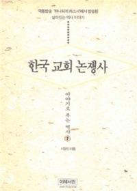 한국 교회 논쟁사 - 이야기로 푸는 역사 1