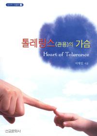 톨레랑스(관용)의 가슴 - 성서적 인물론 3