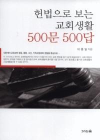 헌법으로 보는 교회생활 500문 500답