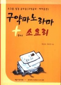 구약파노라마 플러스 소요리 - 소그룹 성경 공부용 교재