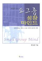 소그룹 성장 마인드 : 교회성장을 위한 소그룹 사역의 원리와 전략