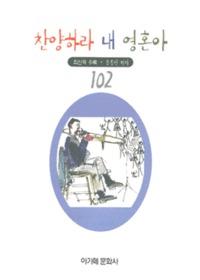 찬양하라 내 영혼아 - 최신곡 102곡 수록 (악보)