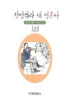 찬양하라 내 영혼아 - 최신곡 103곡 수록 (악보)