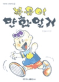 복음이 만화 일기 - 어린이 신앙만화 2