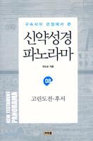 신약성경 파노라마 08 - 고린도전·후서