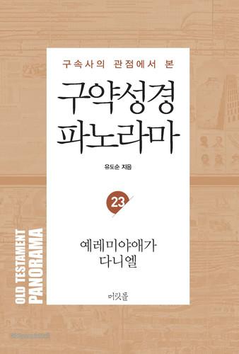 구약성경 파노라마 23 - 예레미야애가 다니엘