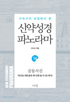 신약성경 파노라마 04 - 공동서신 (야보고/베드로전후/요한일이삼/유다)