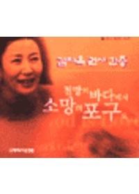 김자옥 권사 간증 - 절망의 바다에서 소망의 포구로 (책 Tape)