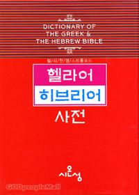 헬라어 히브리어 사전