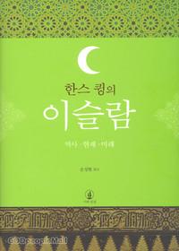 한스 큉의 이슬람
