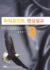 파워포인트 영상설교 3★