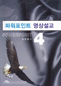 파워포인트 영상설교 4★