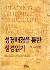 성경배경을 통한 성경읽기★